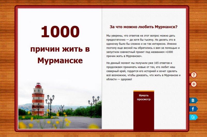 1000 причин жить в Мурманске